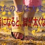 浮き指を改善すると脚痩せできる!?治す方法は簡単?期間は?
