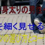 【17~18年秋冬】下半身太りの男性へ!細見えファションコーデ!