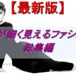 【最新版】下半身デブの女性必見!細見えファション【総集編】