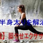 【保存版】下半身太りを解消する方法!運動でみるみる細くなる!