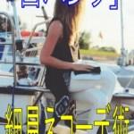 【最新春夏】下半身デブをカバーする!「白パンツ」優秀コーデ!