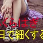 脚やせ大成功!ふくらはぎを【3日】で確実に細くする方法とは?!