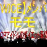 【TWICE】モモのスタイルが凄い!?韓国アイドルのダイエット事情