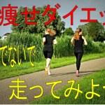 脚痩せダイエットは、走るのが一番効果的?失敗しない方法とは?