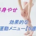 下半身痩せに効果のある運動メニューとは?脚やせ・脂肪撃退法