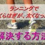 【ふくらはぎ痩せ】ランニングで細くする正しい走り方とは?