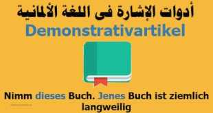 أدوات الإشارة فى اللغة الألمانية-Demonstrativartikel
