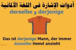 أدوات الإشارة فى اللغة الألمانية derjenige و derselbe