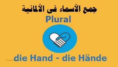 جمع الأسماء فى الألمانية Plural