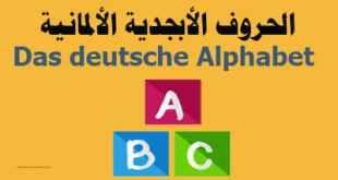 الحروف الأبجدية الألمانية Das deutsche Alphabet