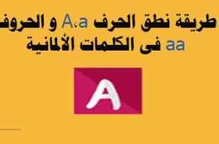 طريقة نطق الحرف A,a و الحروف aa فى الكلمات الألمانية