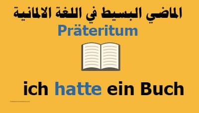 الماضي البسيط في اللغة الالمانية Präteritum