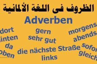 الظروف فى اللغة الألمانية Adverben