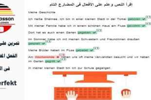 تمرين على إستعمال الفعل المضارع التام فى الألمانية Das Perfekt