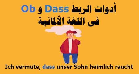 أدوات الربط Dass و Ob فى اللغة الألمانية