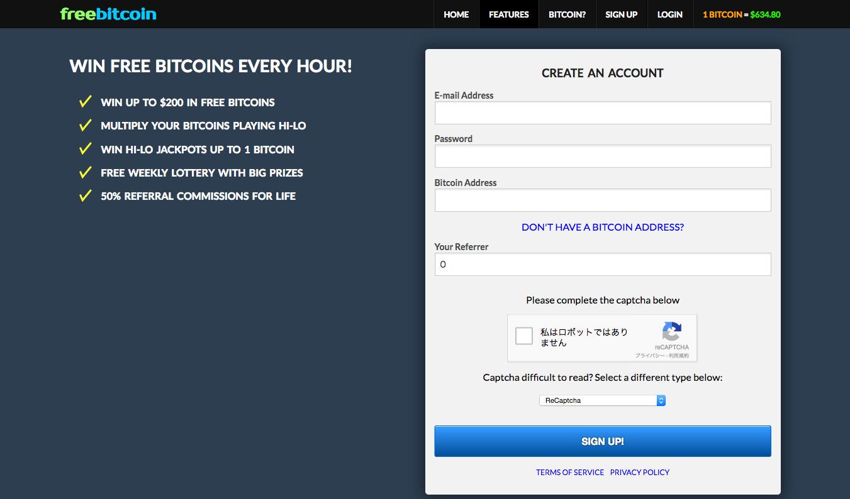 freebitcoin登録画面