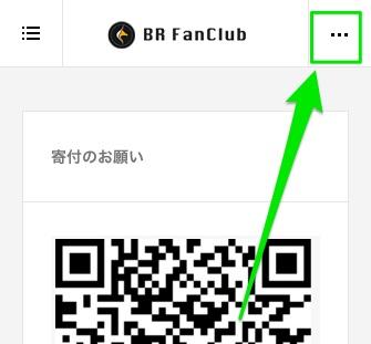 BR FanClubの登録方法