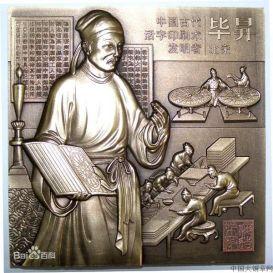 Bi Sheng - Matbaanın icadı