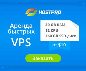 SSD VPS от HostPro