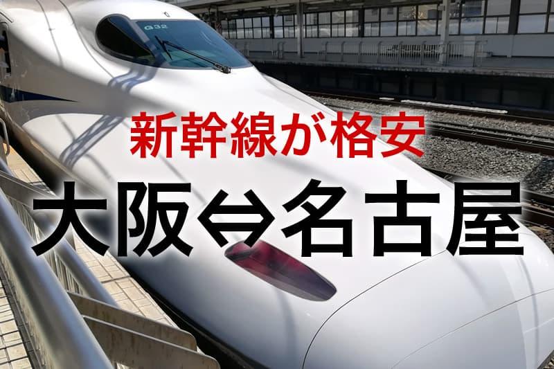 【大阪⇔名古屋】最強に安い!新幹線の予約と格安チケット ...