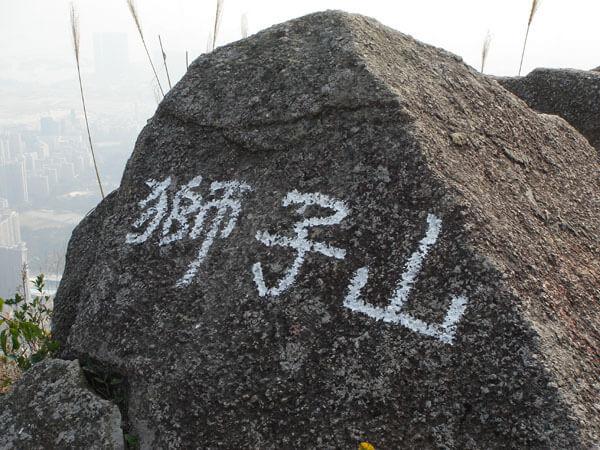 獅子山 + 望夫石