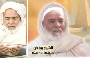 الشيخ إبراهيم بن عمر بيوض