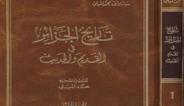 تَاريخ الجَزائر في القَديم والحَديث: الجزء الأول