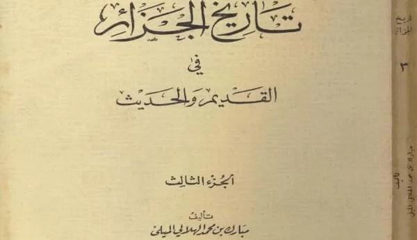 تَاريخ الجَزائر في القَديم والحَديث: الجزء الثالث