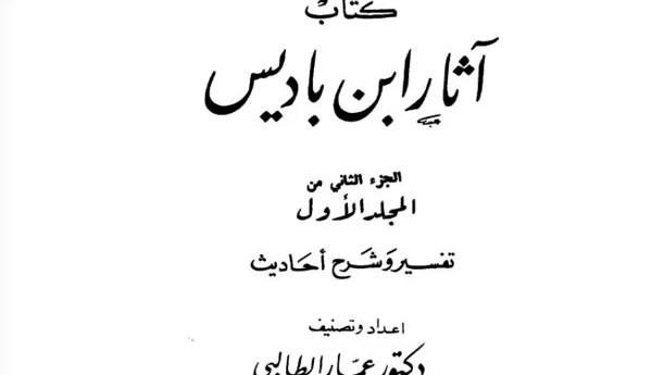 كتاب آثار ابن باديس (المجلد الأول: تفسير وشرح أحاديث ج2)