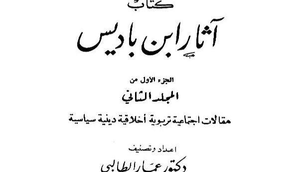 كتاب آثار ابن باديس (المجلد الثاني: مقالات اجتماعية تربوية أخلاقية دينية سياسية ج1)