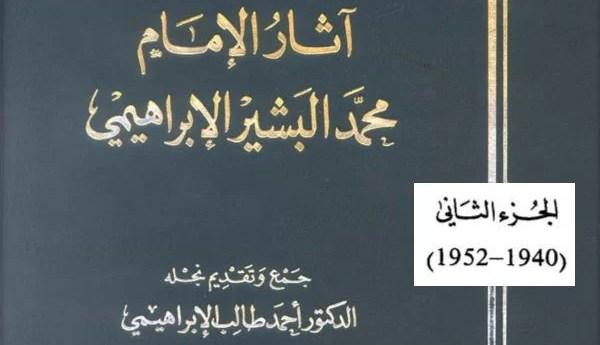 آثارُ الإمَام محمَّد البَشير الإبراهيمي: الجُزءُ الثاني (1940-1952)