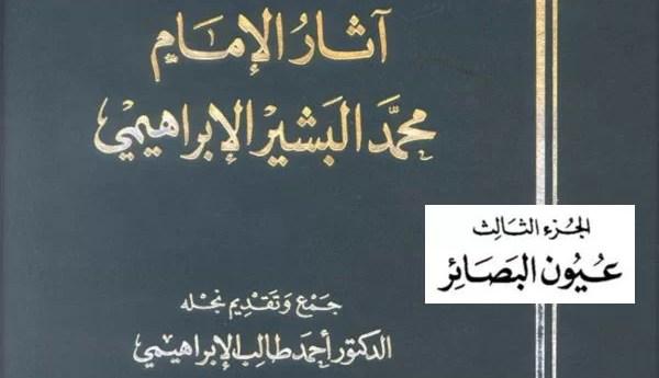 آثارُ الإمَام محمَّد البَشير الإبراهيمي: الجُزءُ الثالث عُيُون البَصَائِر