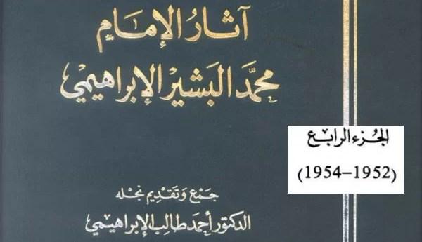 آثارُ الإمَام محمَّد البَشير الإبراهيمي: الجُزءُ الرابع (1952-1954)