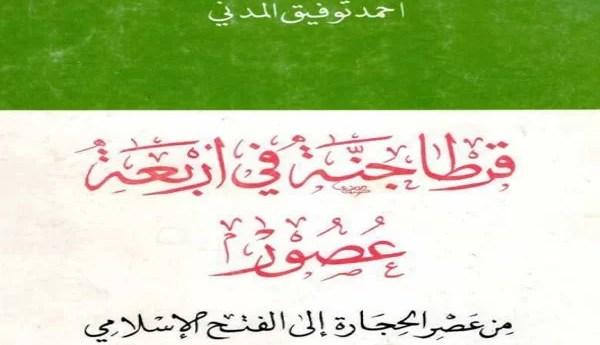 قرطاجنّة في أربعة عصور: من عصر الحجارة إلى الفتح الإسلامي