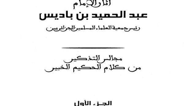 آثار الإمام عبد الحميد بن باديس رئيس جمعية العلماء المسلمين الجزائريين- الجزء الأول
