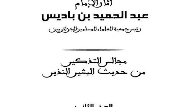 آثار الإمام عبد الحميد بن باديس رئيس جمعية العلماء المسلمين الجزائريين- الجزء الثاني