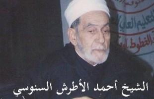 الشيخ أحمد الأطرش الشريف السنوسي