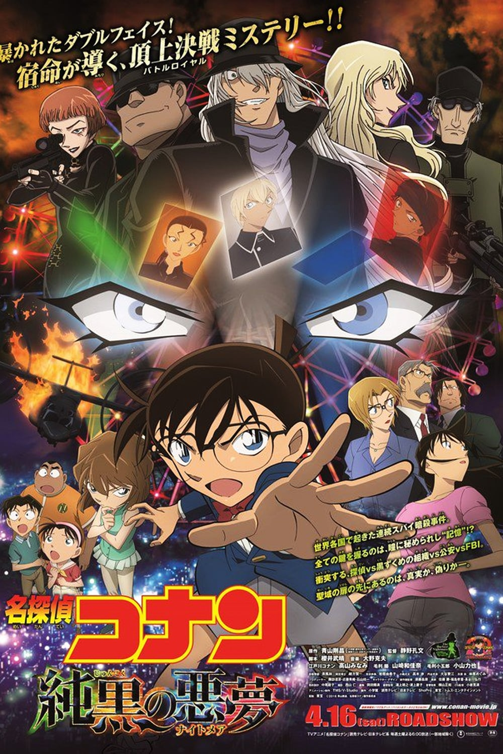 Watch Detective Conan movies on dimsum   The Star