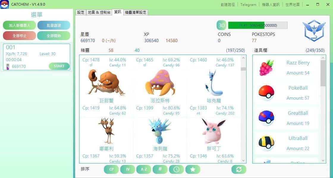 【轉貼】Catchem v1.4.9.0 繁體中文版 更新載點 改版內容翻譯 - Pokémon GO 精靈寶可夢 - 冰楓論壇 - 綜合論壇.遊戲 ...