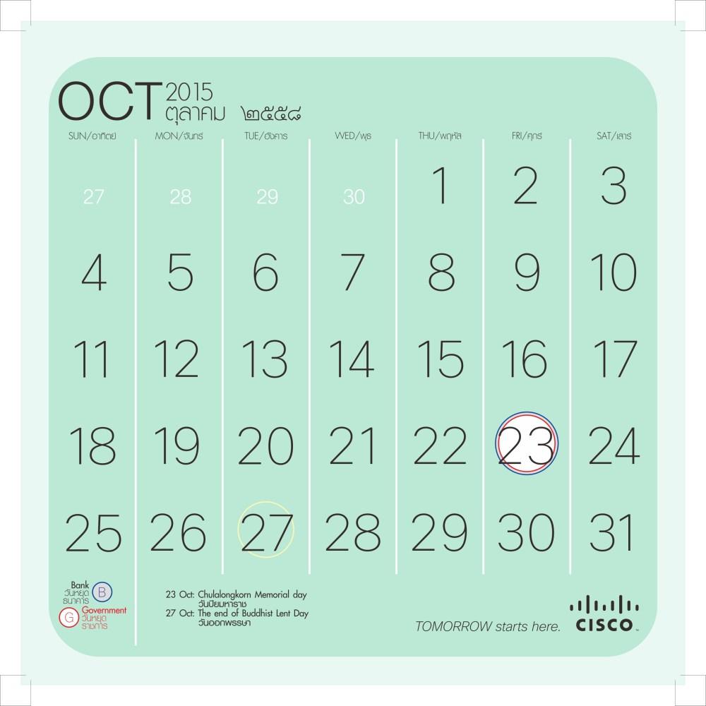 ปฏิทินตั้งโต๊ะ ของ ซิสโก้ประเทศไทย พศ. 2558 (Cisco Systems Thailand Calendar 2015) (4/6)