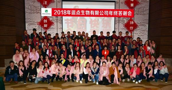Biocomma team