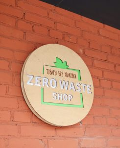 Zero Waste sign on brick wall