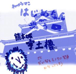はじめちゃんが撮る 熊本城宇土櫓!-でもだいなしモノクロ写真になってしまう-