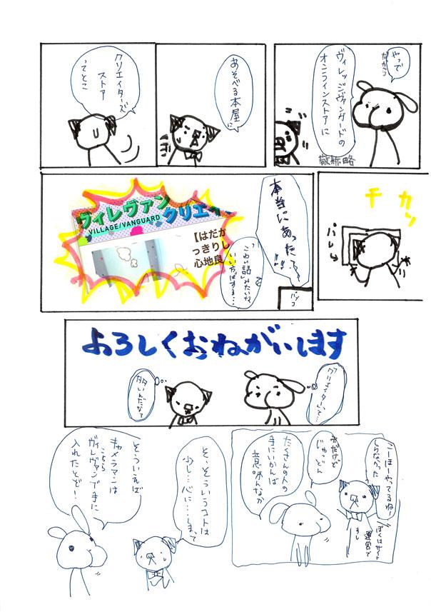 vvv_hadakezu02