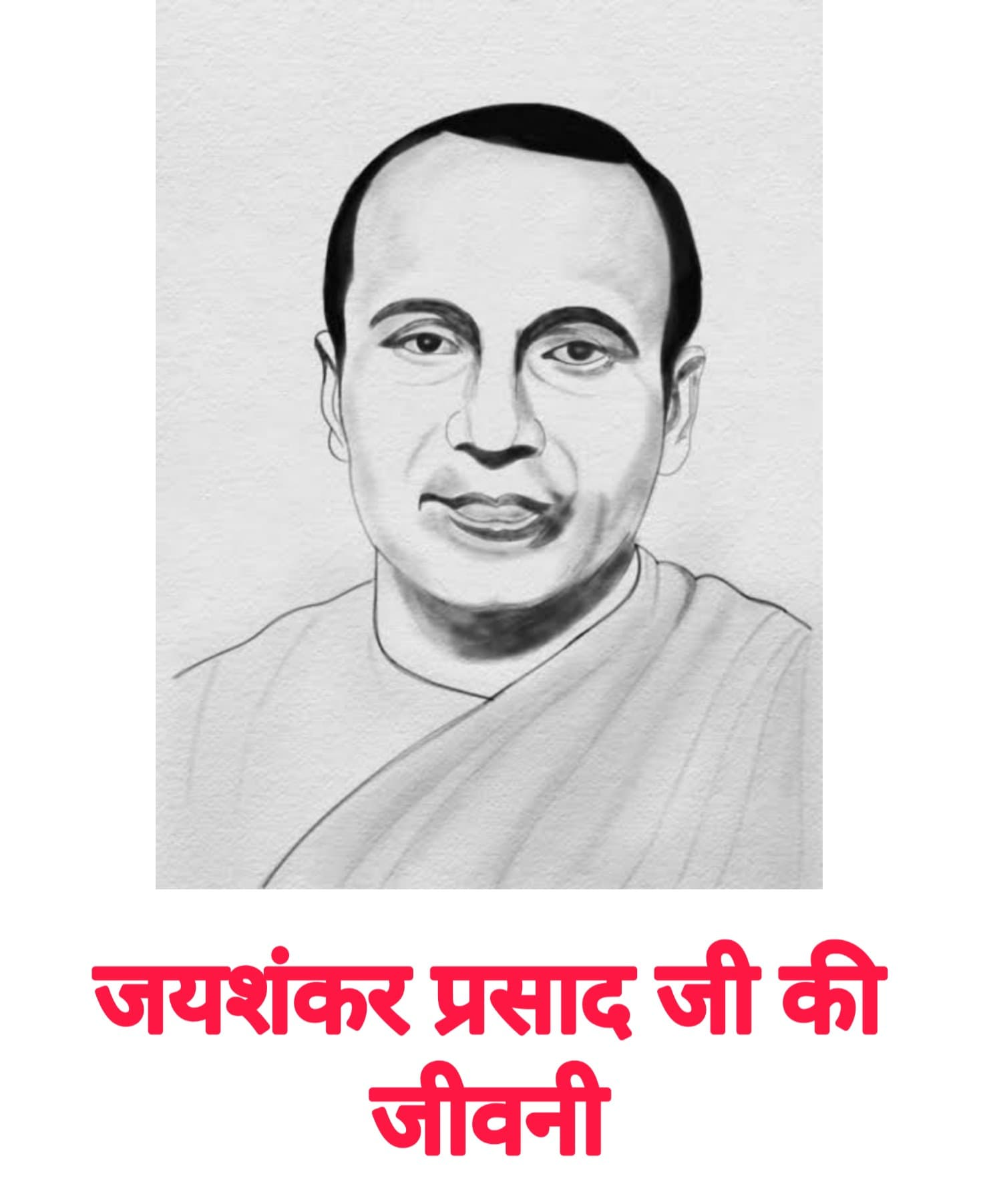 1 of the Best Jaishankar Prasad Biography in Hindi 1