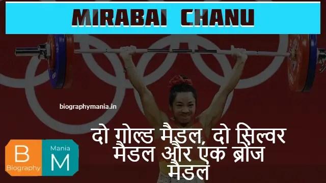 Mirabai Chanu Biography In HIndi, Mirabai Chanu Biography, Mirabai Chanu
