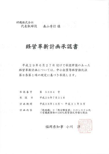経営革新計画承認書