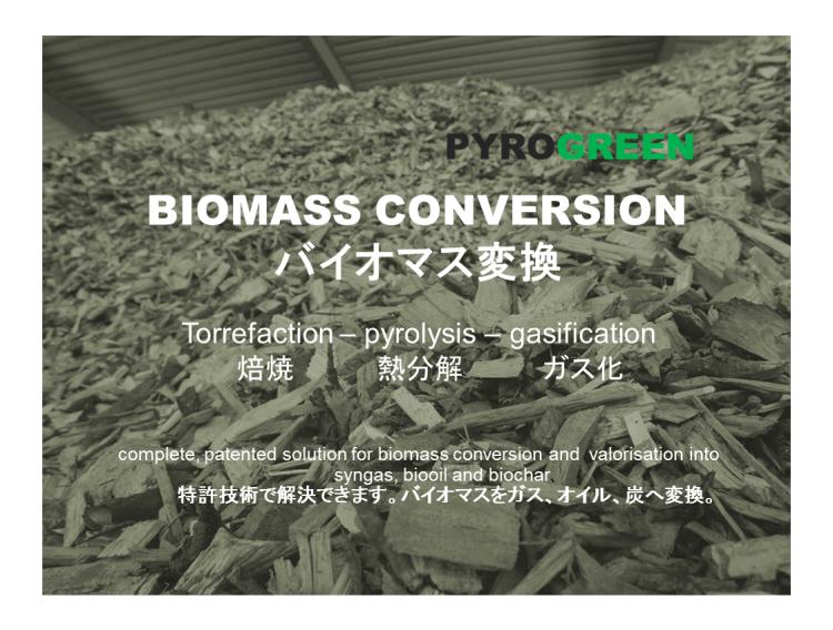 熱分解装置 biogreen バイオマス変換 pyrogreen 2017.11.4