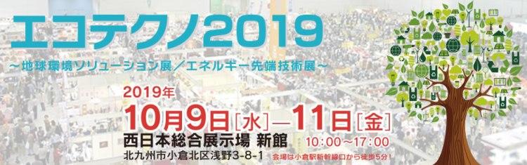 環境展 エコテクノ2019 熱分解装置 Biogreen 研機 2019.9.30