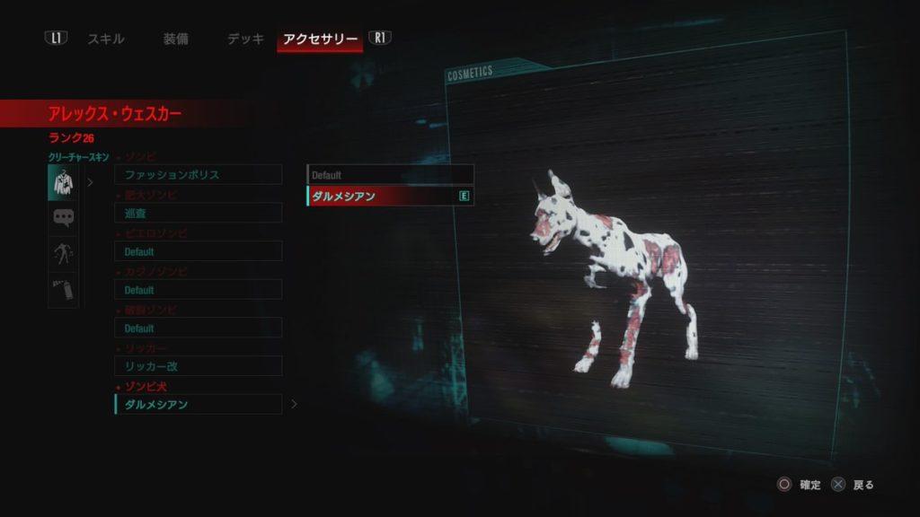 【レジスタンス】犬デッキの最強編成は何?【バイオハザードRE:3】